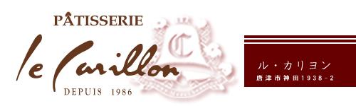 ル・カリヨン 九州・唐津の人気スイーツ 塩ロールケーキ 呼子に行ったら寄ってみよう!