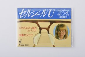 <img class='new_mark_img1' src='//img.shop-pro.jp/img/new/icons15.gif' style='border:none;display:inline;margin:0px;padding:0px;width:auto;' />Silicon Nose Pad