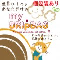 MyDripBag(珈琲)■ハガキサイズ個包装あり<img class='new_mark_img2' src='https://img.shop-pro.jp/img/new/icons13.gif' style='border:none;display:inline;margin:0px;padding:0px;width:auto;' />