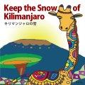 キリマンジャロの雪・タンザニア[中浅煎り](500g)