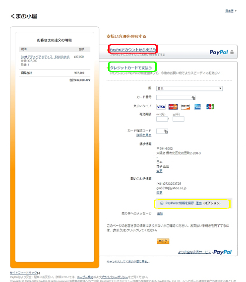 PayPal決済画面