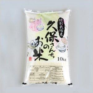ヒノヒカリ(白米)10kg
