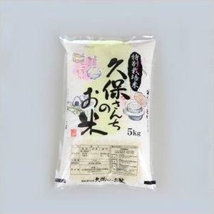 ヒノヒカリ(白米)5kg
