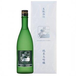 純米大吟醸 とんぼラベル 雄町720ml〜きもと造り〜 手提げ付き