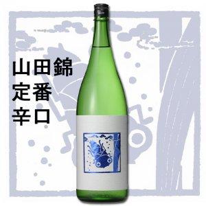 夏ヤゴ ブルー 純米原酒 1800ml