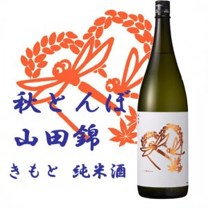 秋とんぼ山田錦 きもと純米酒 1800ml