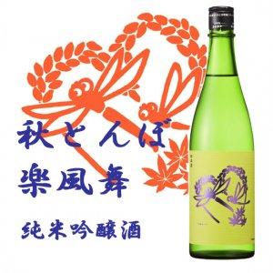 秋とんぼ 楽風舞 純米吟醸酒 1800ml