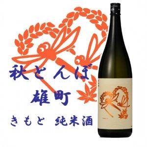 秋とんぼ 雄町 きもと純米酒 1800ml