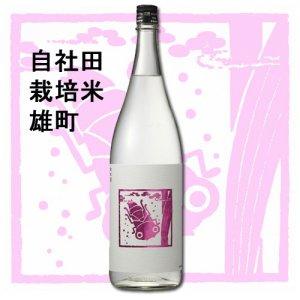 夏ヤゴ ピンク きもと 純米原酒 1800ml