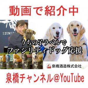 【動画】「#うちの子ラベル」ファシリティ・ドッグ応援の説明(無料)