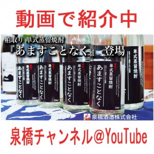 【動画】焼酎あますことなくの説明です(無料)