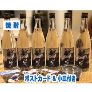 <img class='new_mark_img1' src='https://img.shop-pro.jp/img/new/icons14.gif' style='border:none;display:inline;margin:0px;padding:0px;width:auto;' />ファシリティドッグ応援酒「うちの子ラベル」焼酎720ml×6本セット (小皿&ポストカード付き)