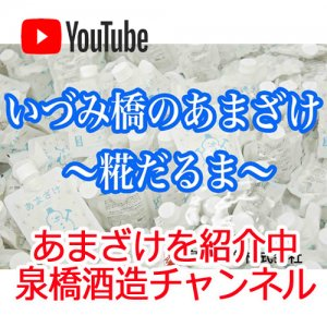 【動画】あまざけ〜糀だるま〜ノンアルコール。紹介中です(無料)