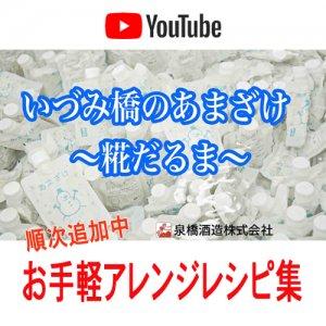 【動画】あまざけのお手軽アレンジレシピ集。(無料)