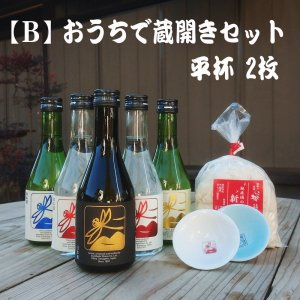 <img class='new_mark_img1' src='https://img.shop-pro.jp/img/new/icons62.gif' style='border:none;display:inline;margin:0px;padding:0px;width:auto;' />【B】おうちで蔵開きセット  日本酒300×5本、平杯2枚、酒粕500g、2/5より出荷・クール便代込