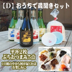 <img class='new_mark_img1' src='https://img.shop-pro.jp/img/new/icons62.gif' style='border:none;display:inline;margin:0px;padding:0px;width:auto;' />【D】おうちで蔵開きセット  日本酒300×5本、平杯2枚、酒粕500g、プチおつまみ5点セット 、2/5より出荷・クール便代込