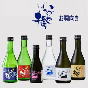 <img class='new_mark_img1' src='https://img.shop-pro.jp/img/new/icons14.gif' style='border:none;display:inline;margin:0px;padding:0px;width:auto;' />ミニボトル飲み比べNo.4〜温めて美味しいお燗向きセット〜