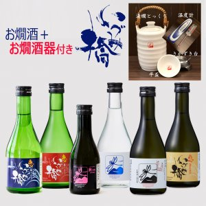 <img class='new_mark_img1' src='https://img.shop-pro.jp/img/new/icons14.gif' style='border:none;display:inline;margin:0px;padding:0px;width:auto;' />ミニボトル飲み比べNo.5〜温めて美味しいお燗酒+お燗用酒器付きセット〜