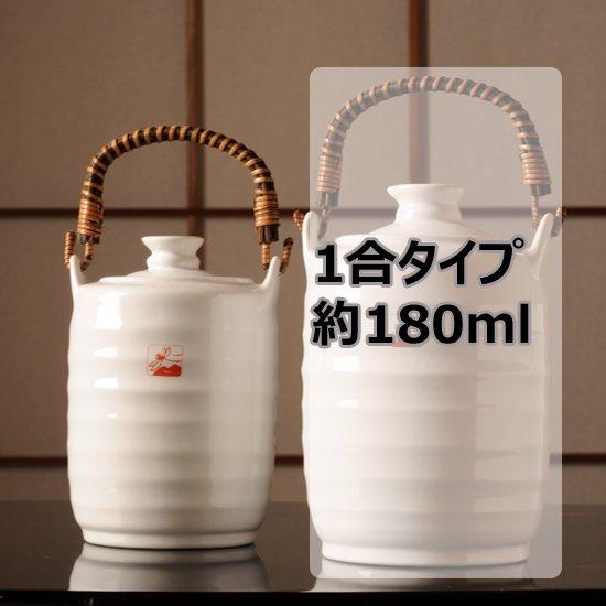 とんぼ湯燗とっくり 1合徳利