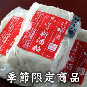 純米大吟醸の新酒粕【季節・数量限定】 500g ※クール便使用