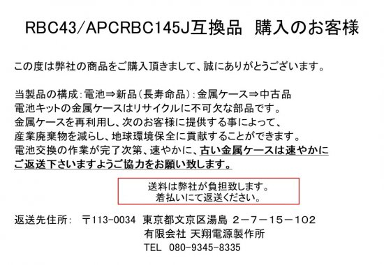RBC43 [SUA3000RMJ2UB交�用�ッテリキット]