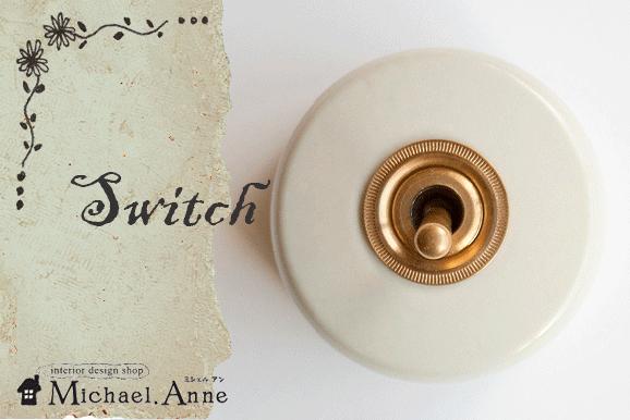 日本規格タイプ<br>陶器スイッチ<br>(ホワイト)<br> 【A-HS2334】