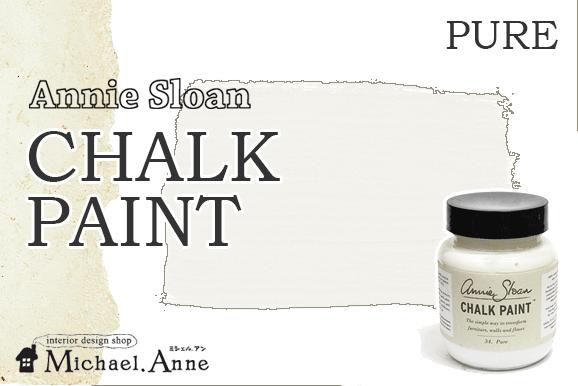 Annie Sloan<br>CHALK PAINT<br>100ml<br>ピュア