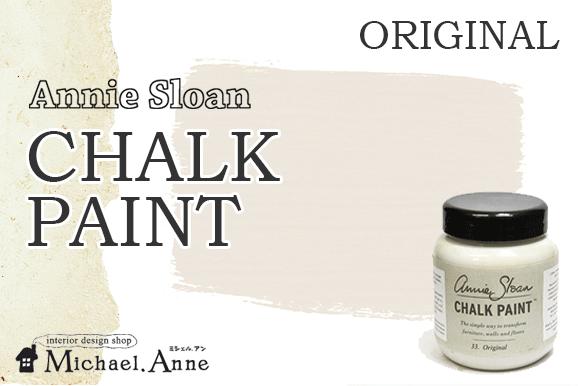 Annie Sloan<br>CHALK PAINT<br>100ml<br>オリジナル