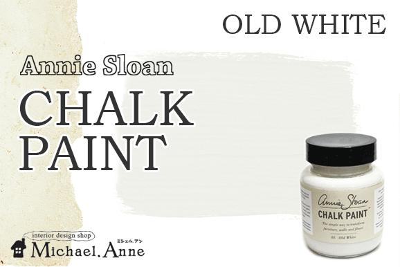 Annie Sloan<br>CHALK PAINT<br>100ml<br>オールドホワイト