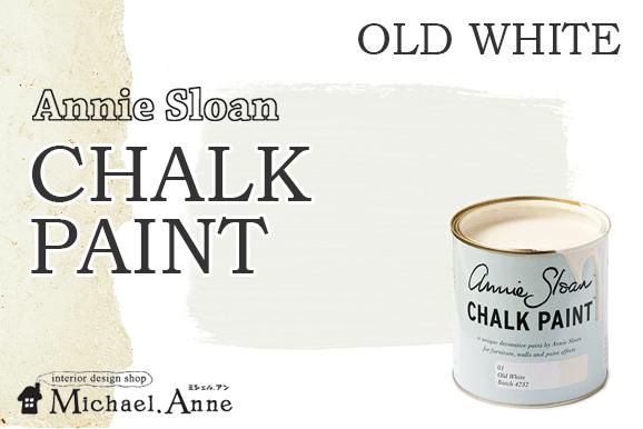 Annie Sloan<br>CHALK PAINT<br>1L缶<br>オールドホワイト