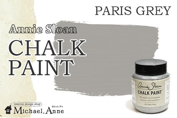 Annie Sloan<br>CHALK PAINT<br>100ml<br>パリスグレー