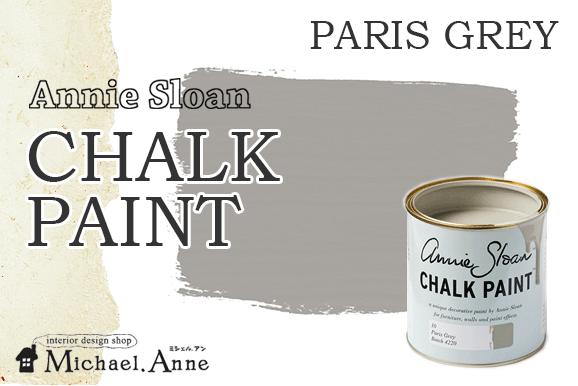 Annie Sloan<br>CHALK PAINT<br>1L缶<br>パリスグレー