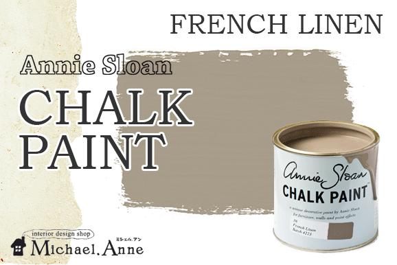 Annie Sloan<br>CHALK PAINT<br>1L缶<br>フレンチリネン