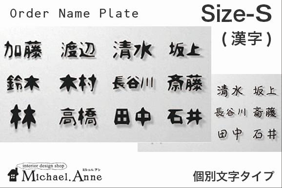 ☆オーダー表札☆個別文字タイプSサイズ(漢字)【AJ-Kobetu-SK】
