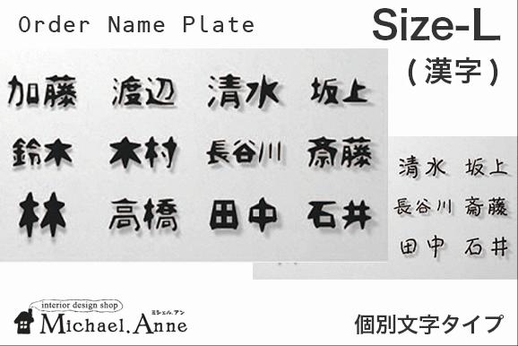 ☆オーダー表札☆個別文字タイプLサイズ(漢字)【AJ-Kobetu-LK】