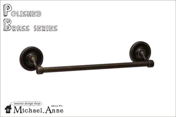 Polished Brassシリーズ<br>真鍮製タオルバー 36cm<br>(ブラック仕上げ)<br> 【G-TL-640451】