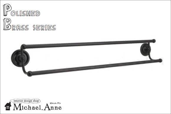 Polished Brassシリーズ<br>真鍮製ダブルタオルバー 68cm<br>(ブラック仕上げ)<br> 【G-TL-640453】