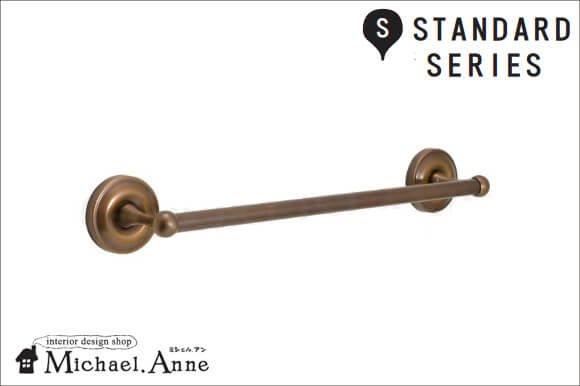 Standardシリーズ<br>真鍮製タオルバー 36cm<br>(アンティーク仕上げ)<br> 【G-TL-640441】
