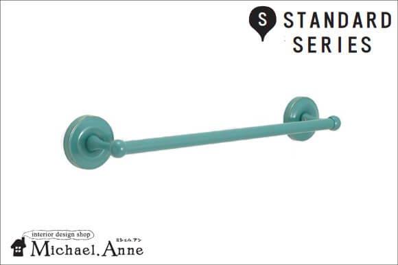 Standardシリーズ<br>真鍮製タオルバー 36cm<br>(メイグリーン仕上げ)<br> 【G-TL-640445】