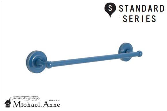 Standardシリーズ<br>真鍮製タオルバー 36cm<br>(パシフィックブルー仕上げ)<br> 【G-TL-640443】