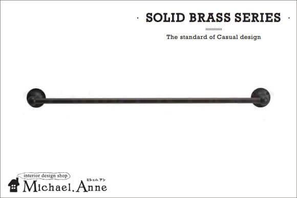 Solid Brassシリーズ<br>真鍮製タオルバー 68cm<br>(ブラック仕上げ)<br> 【G-TL-640433】