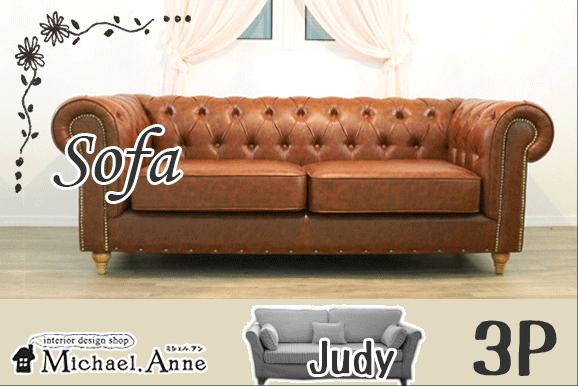 ★布地が選べる★ボタン絞りソファー『Judy』 ジュディー3P