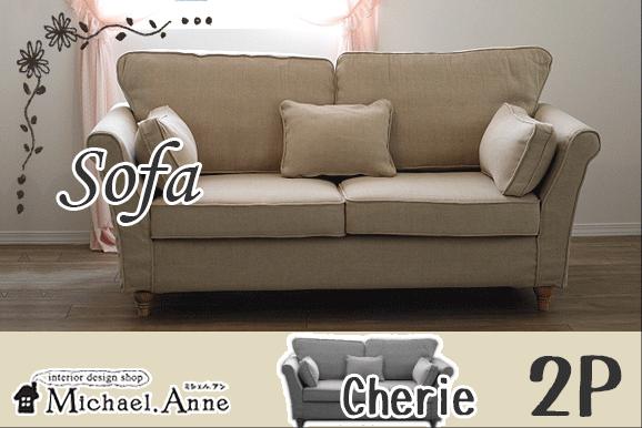 ★カラーが選べる★カバーリングソファー『Cherie』シェリィー2Pリネン(3色)