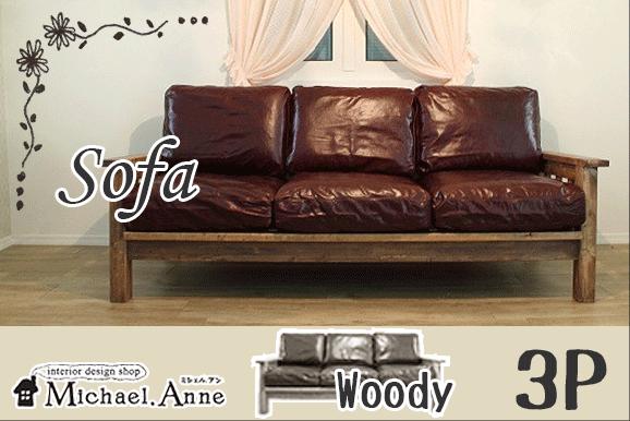 ★カラーが選べる★ウッドソファー『Woody』ウッディ3P本革(3色)