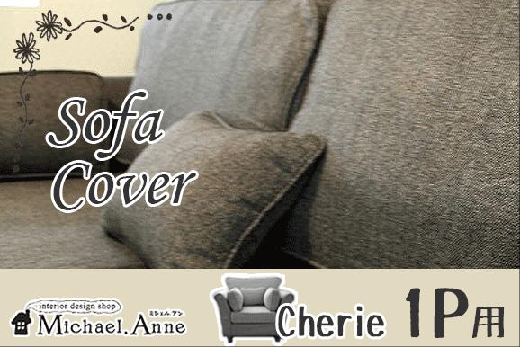 『Cherie』シェリィーソファーカバー1Pセットポリエステル(12色)
