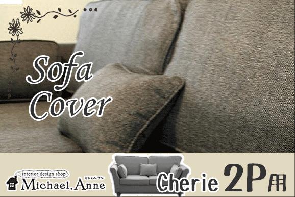 『Cherie』シェリィーソファーカバー2Pセットポリエステル(12色)