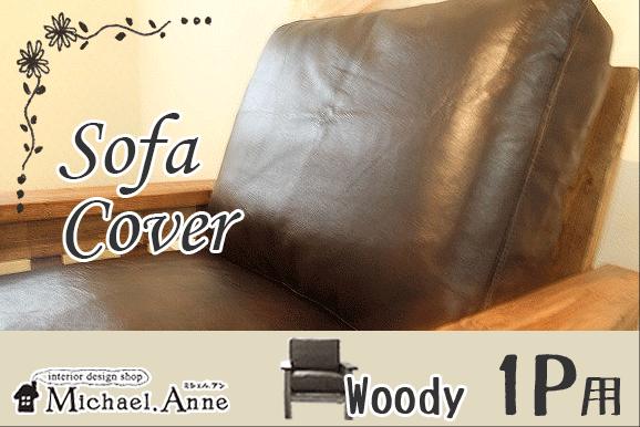 【送料無料】『Woody』ウッディソファーカバー1Pセット本革(3色)