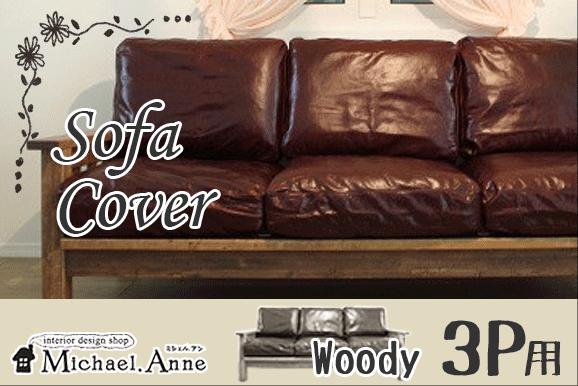 【送料無料】『Woody』ウッディソファーカバー3Pセット本革(3色)