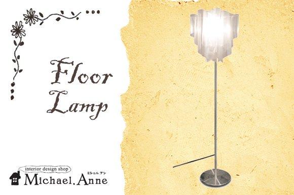 Auroシリーズ<br>Auro/ice  アウロ/アイス<br>フロアランプ<br>【D-Auro/ice floor lamp】