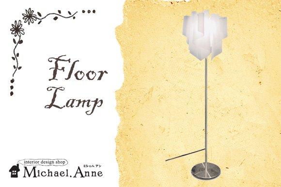 Auroシリーズ<br>Auro/white アウロ/ホワイト<br>フロアランプ<br>【D-Auro/white floor lamp】